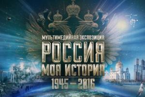 «Россия – Моя история» в Екатеринбурге завершаем монтаж оборудования